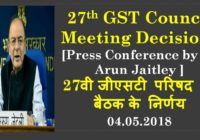 27th gst council decisions