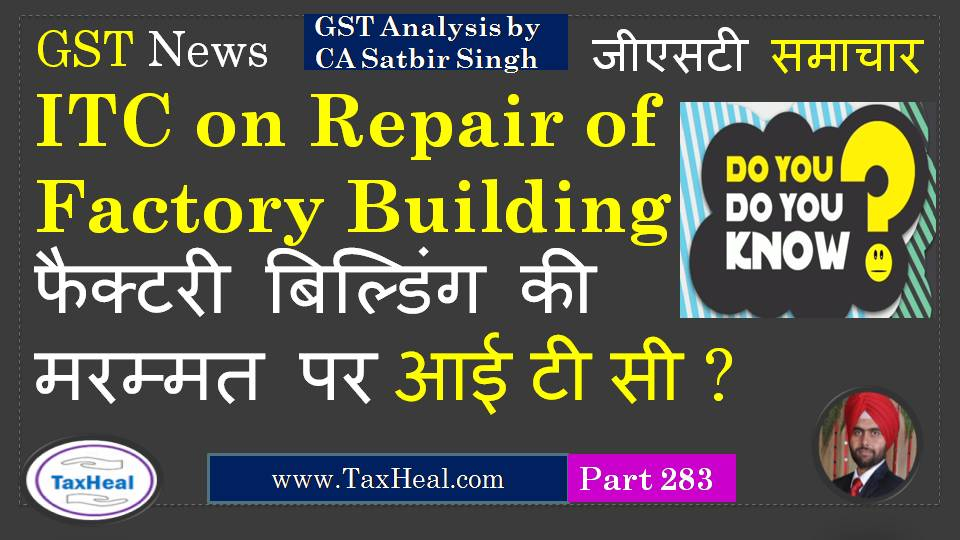 factory building repair itc