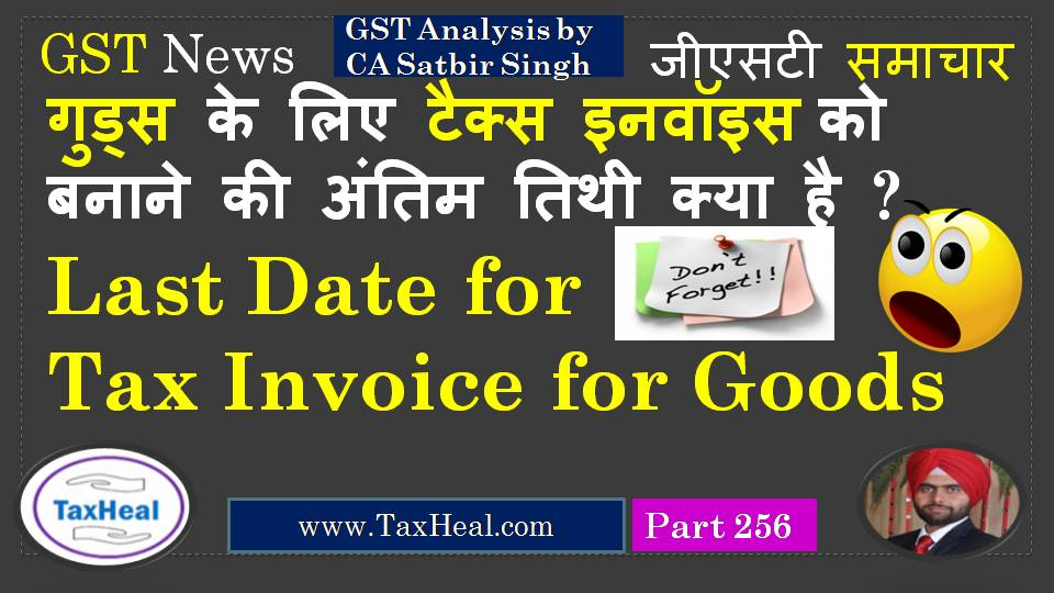 Due date for tax invoice for goods