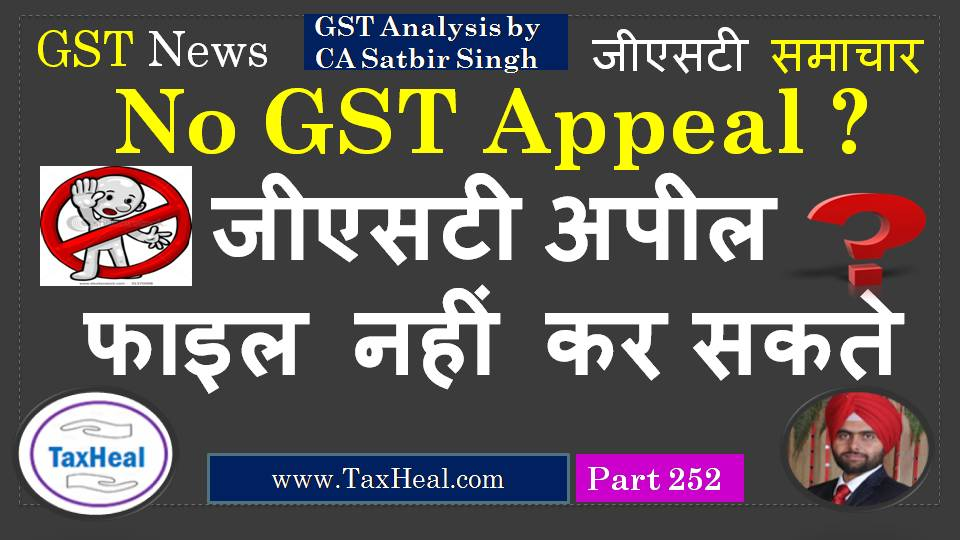 no gst appeal