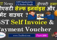 self invoice and payment voucher gst